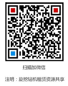 旋挖鉆機出租微信1.jpg